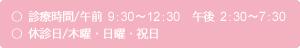 神戸市北区 西鈴蘭台駅徒歩1分|あいかわ歯科|一般歯科・歯医者・インプラント・小児歯科・審美歯科・ホワイトニング