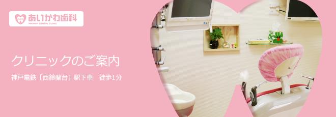 神戸市北区 西鈴蘭台駅徒歩1分|あいかわ歯科