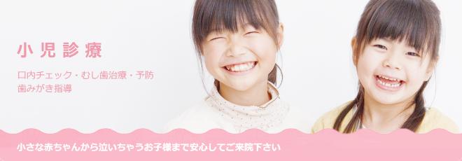 小児歯科|口内チェックやむし歯治療、むし歯予防、歯みがき指導