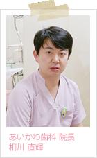 あいかわ歯科 院長 相川直輝